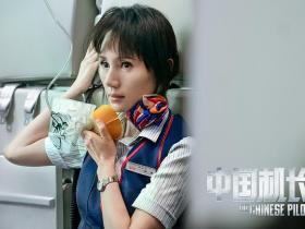 张涵予袁泉《中国机长》百度云网盘