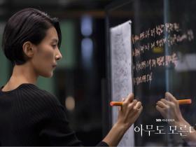 2020年SBS韩剧《无人知晓》百度云
