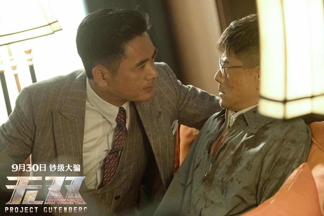 周润发郭富城电影《无双》百度云网盘